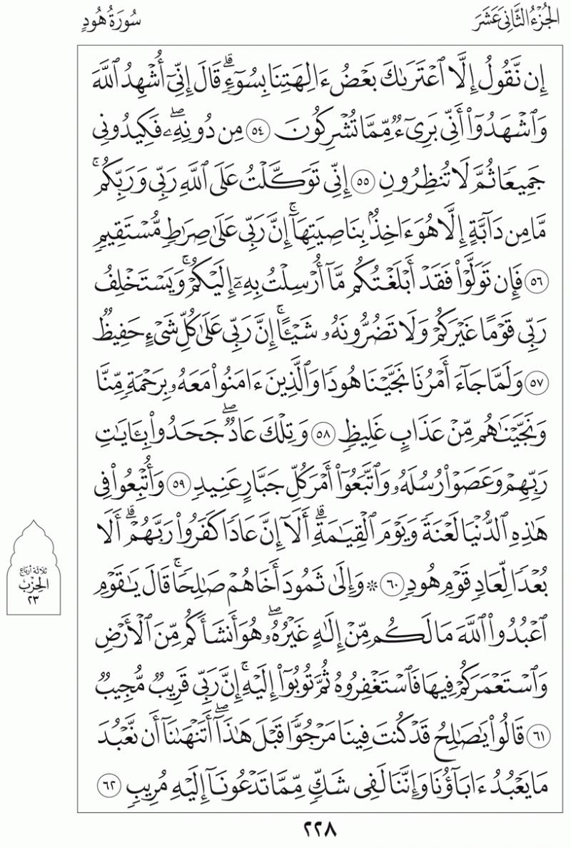 #القرآن_الكريم بالصور و ترتيب الصفحات - #سورة_هود صفحة رقم 228