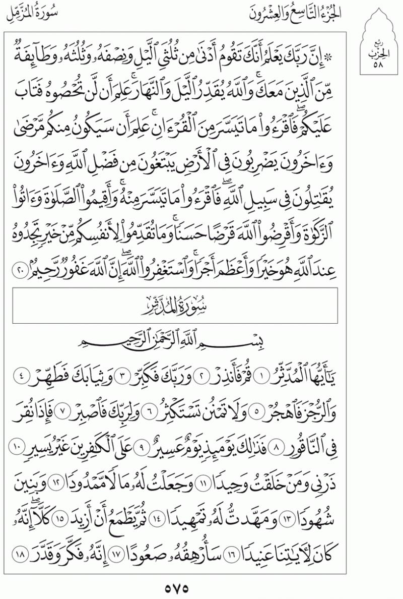 #القرآن_الكريم بالصور و ترتيب الصفحات - #سورة_المدثر صفحة رقم 575