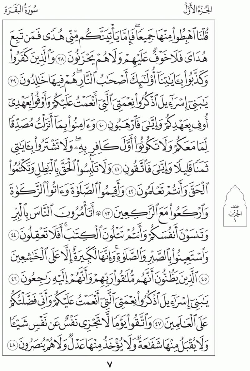 #القرآن_الكريم بالصور و ترتيب الصفحات - #سورة_البقرة صفحة رقم 7