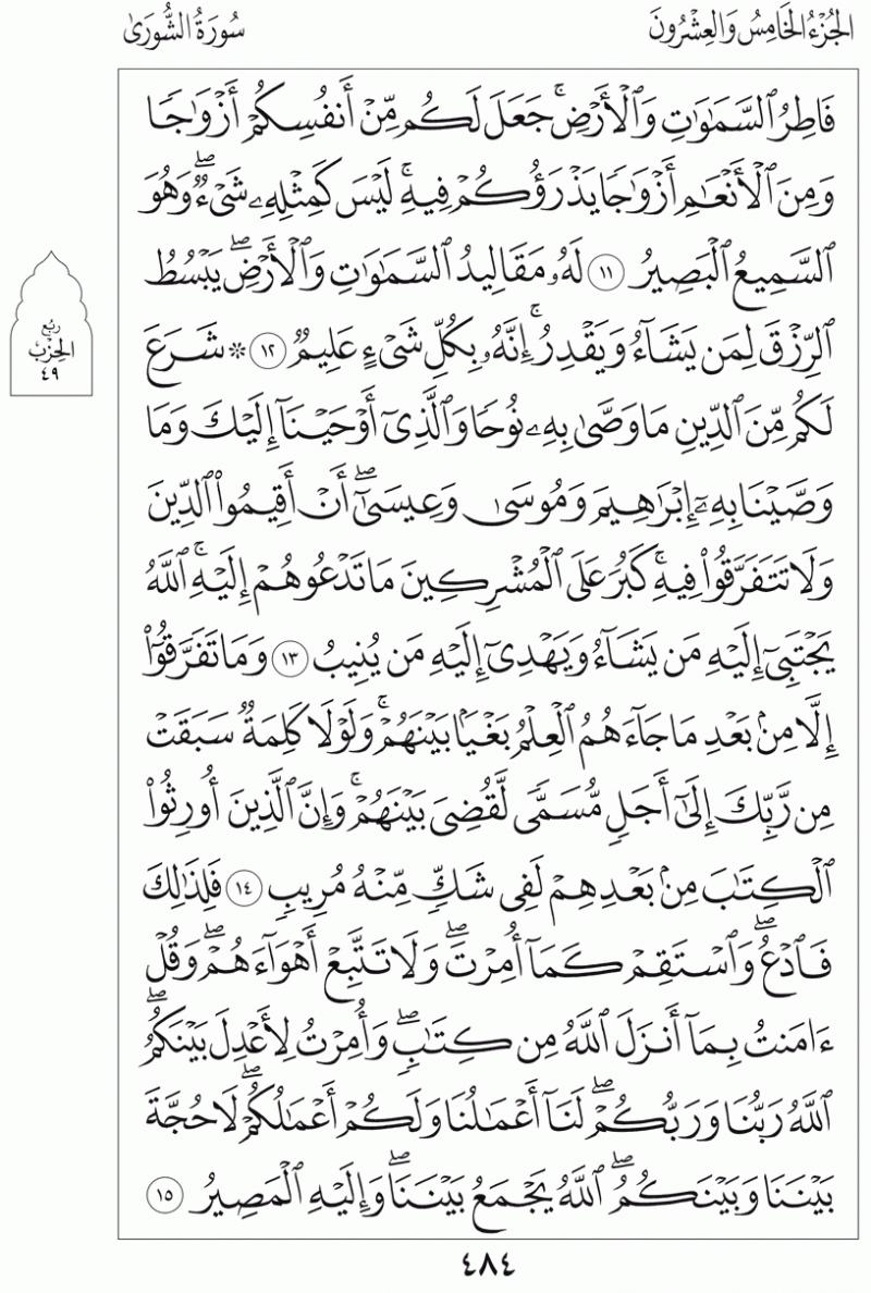 #القرآن_الكريم بالصور و ترتيب الصفحات - #سورة_الشورى صفحة رقم 484