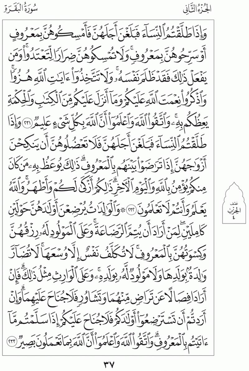 #القرآن_الكريم بالصور و ترتيب الصفحات - #سورة_البقرة صفحة رقم 37