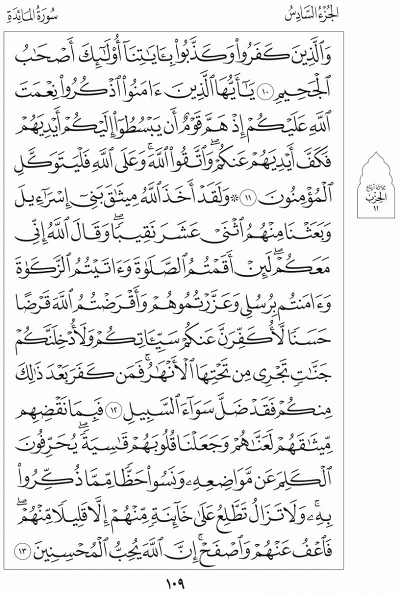 #القرآن_الكريم بالصور و ترتيب الصفحات - #سورة_المائدة صفحة رقم 109