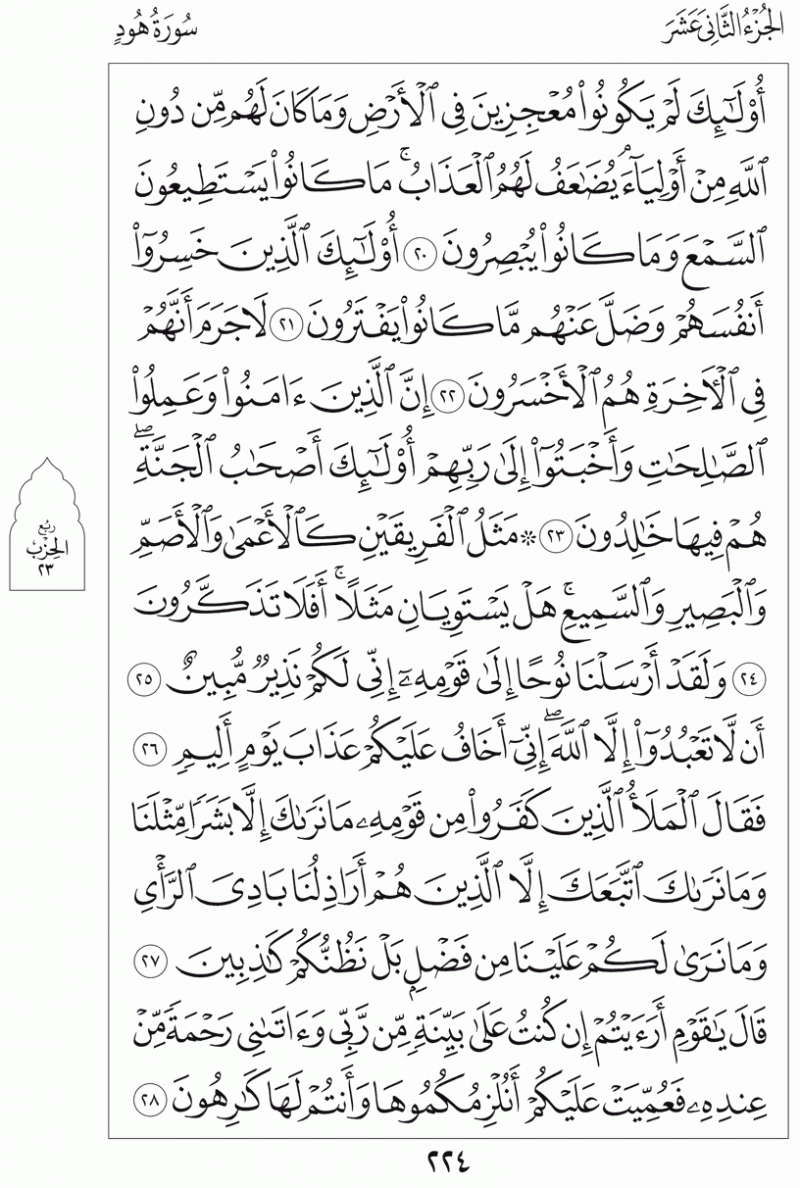 #القرآن_الكريم بالصور و ترتيب الصفحات - #سورة_هود صفحة رقم 224