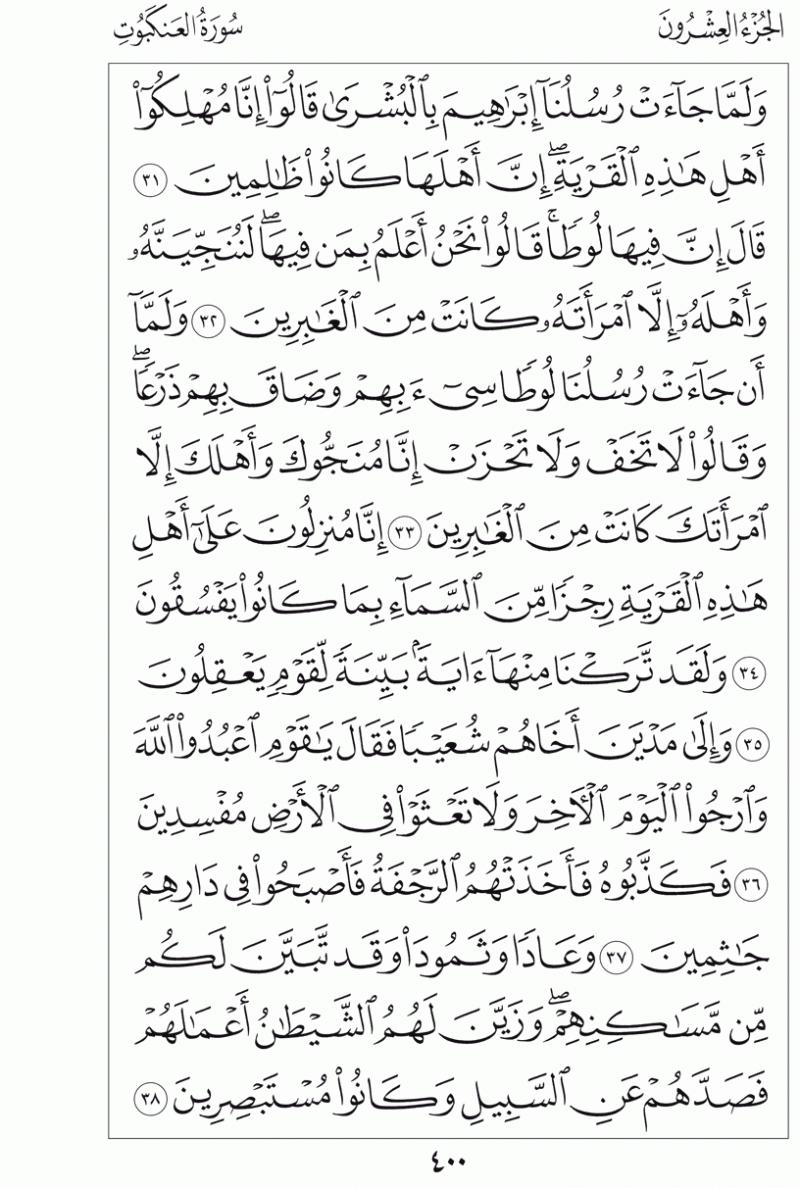 #القرآن_الكريم بالصور و ترتيب الصفحات - #سورة_العنكبوت صفحة رقم 400