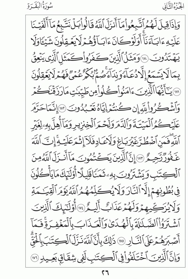 #القرآن_الكريم بالصور و ترتيب الصفحات - #سورة_البقرة صفحة رقم 26