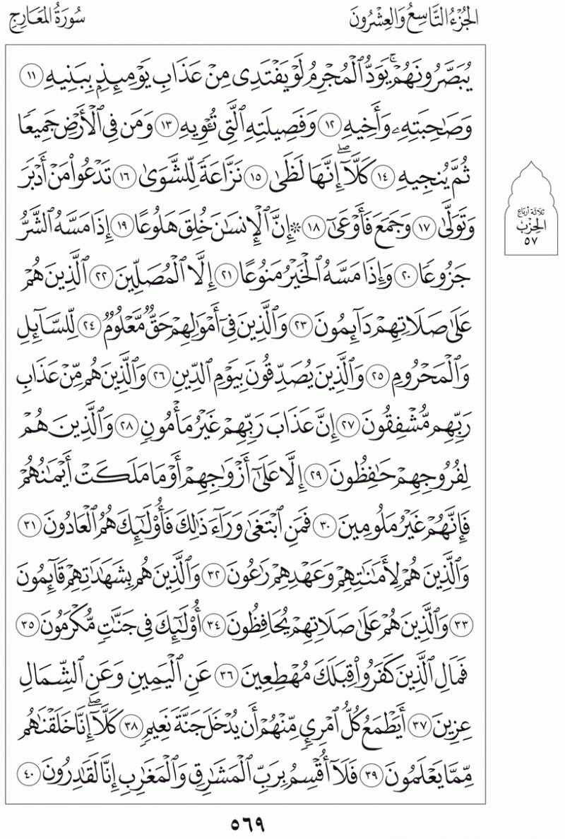 #القرآن_الكريم بالصور و ترتيب الصفحات - #سورة_المعارج صفحة رقم 569