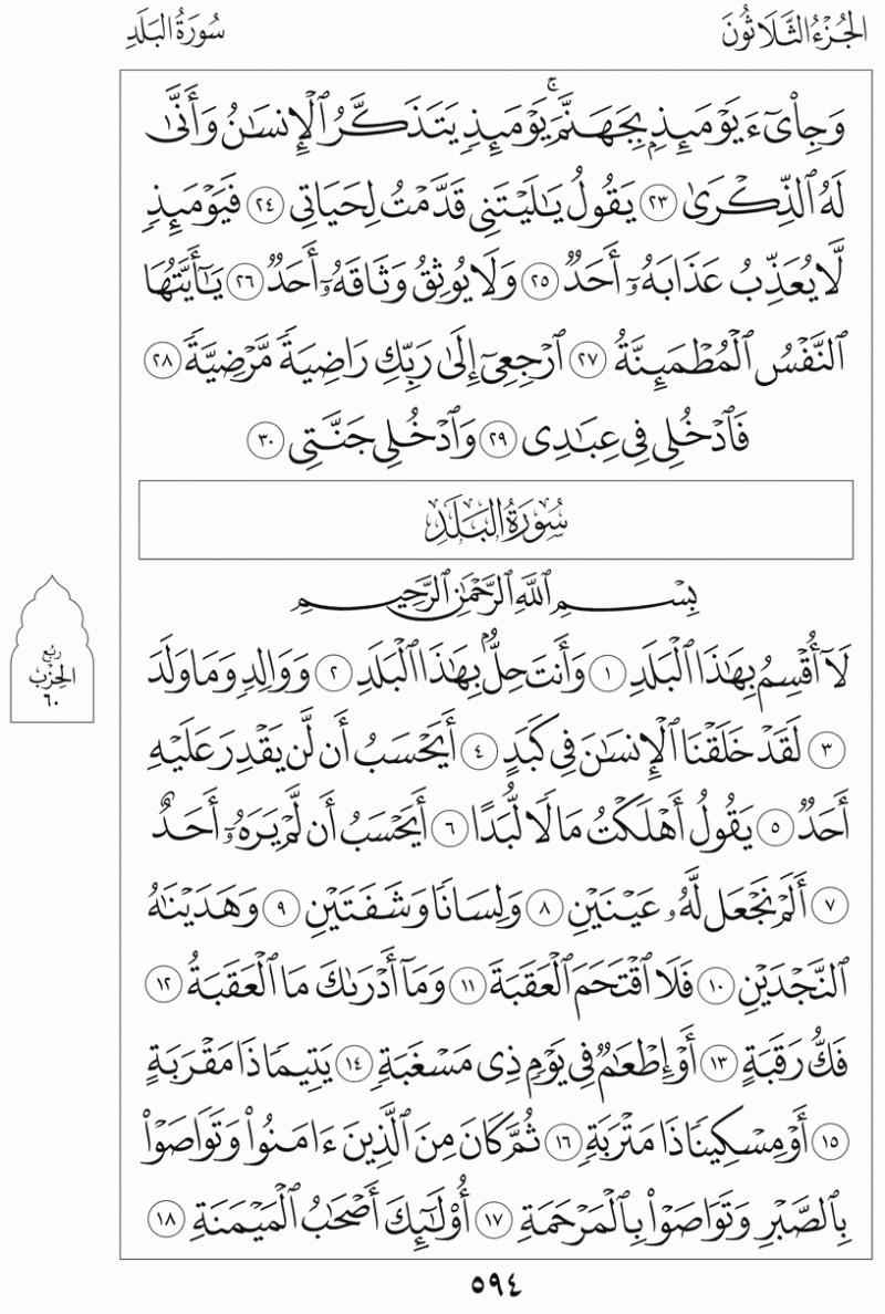 #القرآن_الكريم بالصور و ترتيب الصفحات - #سورة_البلد صفحة رقم 594