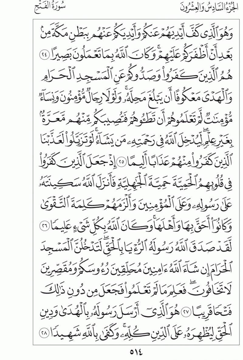 #القرآن_الكريم بالصور و ترتيب الصفحات - #سورة_الفتح صفحة رقم 514