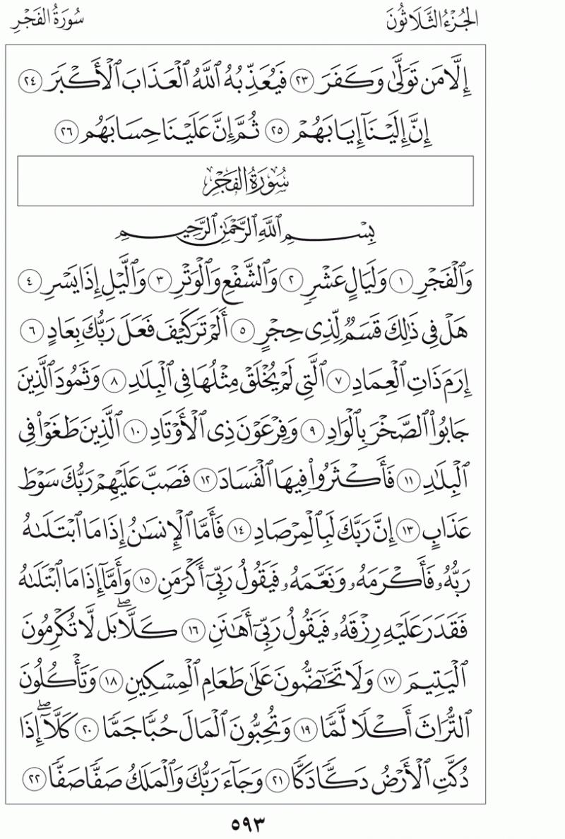 #القرآن_الكريم بالصور و ترتيب الصفحات - #سورة_الفجر صفحة رقم 593