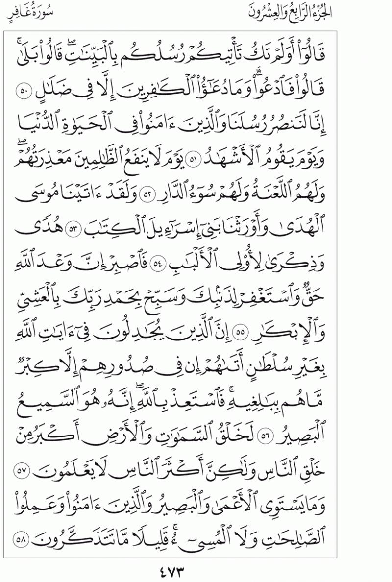 #القرآن_الكريم بالصور و ترتيب الصفحات - #سورة_غافر صفحة رقم 473