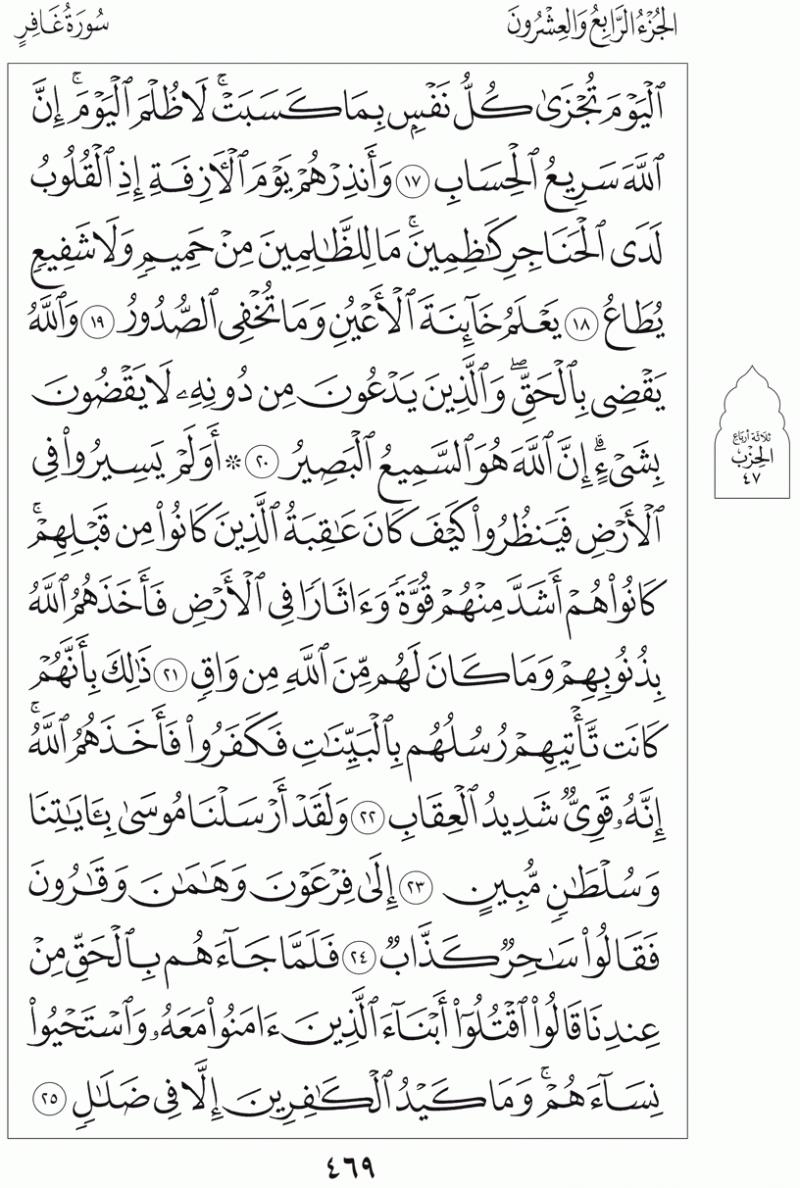 #القرآن_الكريم بالصور و ترتيب الصفحات - #سورة_غافر صفحة رقم 469