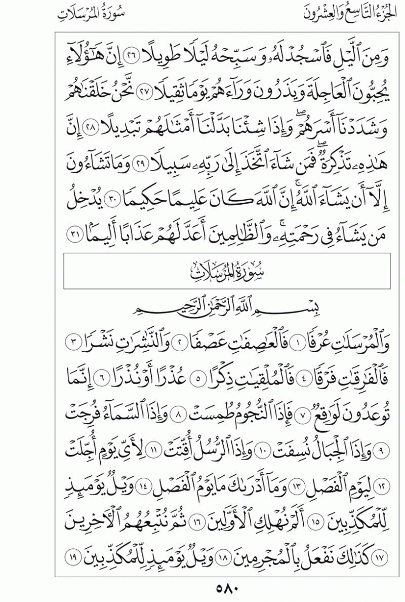 #القرآن_الكريم بالصور و ترتيب الصفحات - #سورة_المرسلات صفحة رقم 580