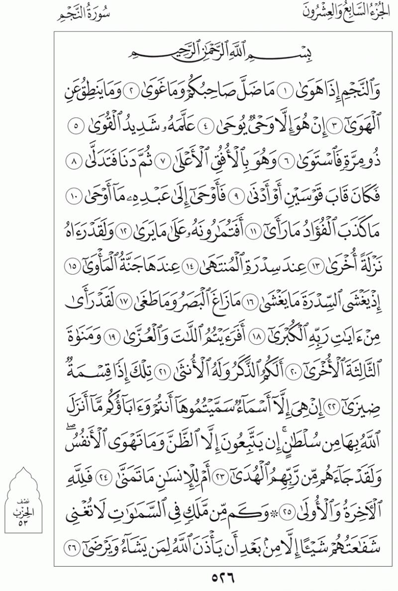 #القرآن_الكريم بالصور و ترتيب الصفحات - #سورة_النجم صفحة رقم 526