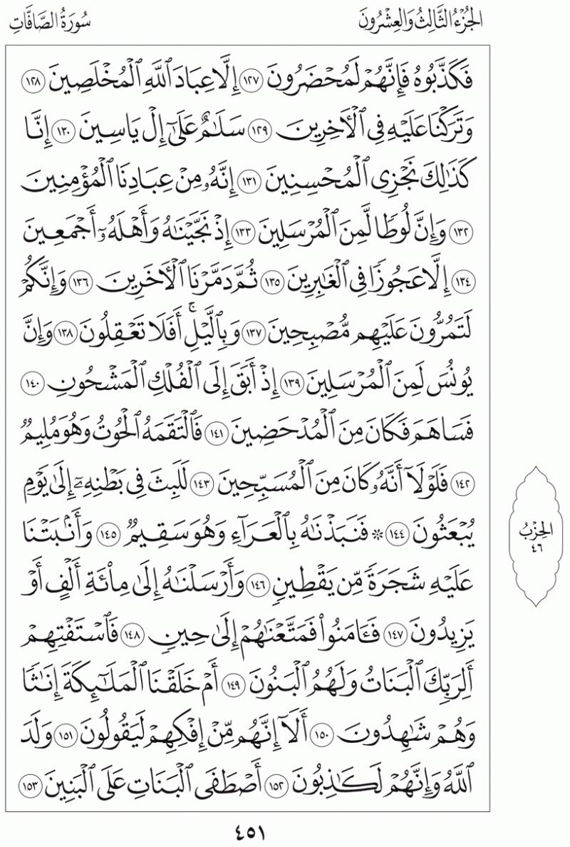 #القرآن_الكريم بالصور و ترتيب الصفحات - #سورة_الصافات صفحة رقم 451