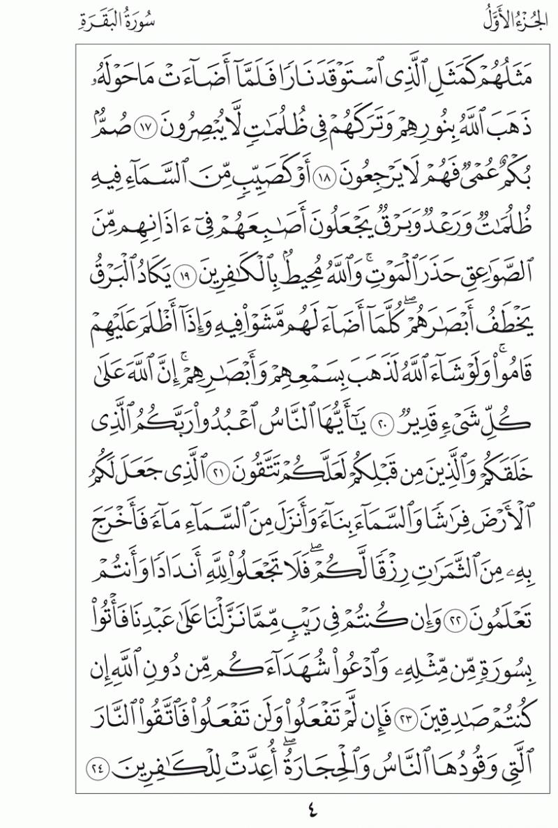 #القرآن_الكريم بالصور و ترتيب الصفحات - #سورة_البقرة صفحة رقم 4