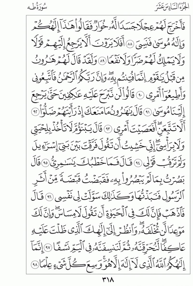 #القرآن_الكريم بالصور و ترتيب الصفحات - #سورة_طه صفحة رقم 317