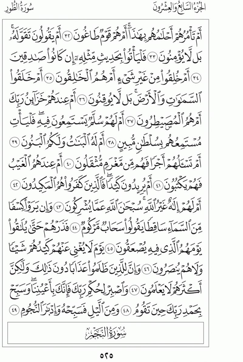 #القرآن_الكريم بالصور و ترتيب الصفحات - #سورة_الطور صفحة رقم 525