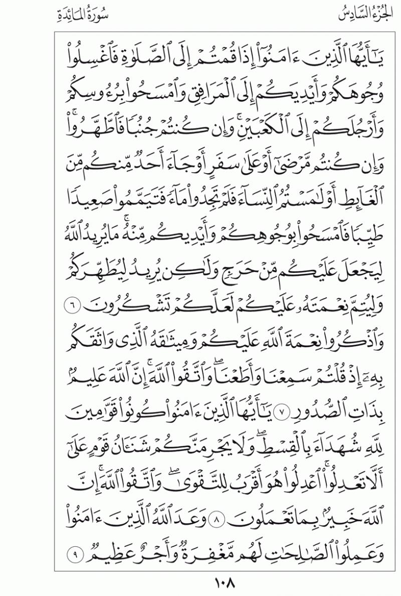 #القرآن_الكريم بالصور و ترتيب الصفحات - #سورة_المائدة صفحة رقم 108