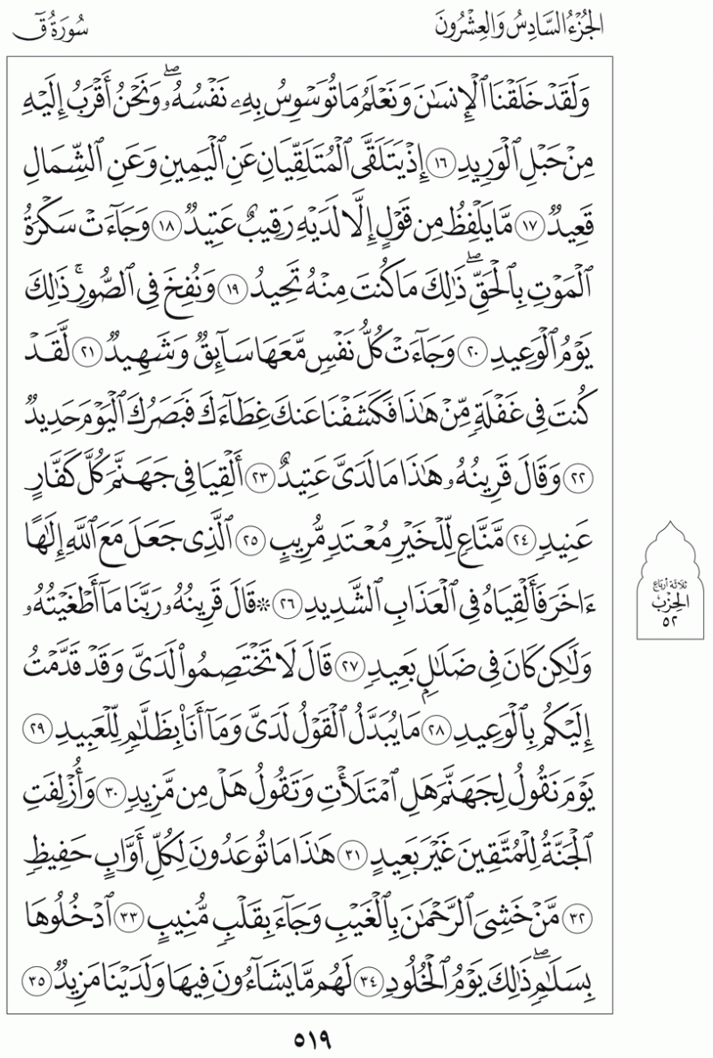 #القرآن_الكريم بالصور و ترتيب الصفحات - #سورة_ق صفحة رقم 519
