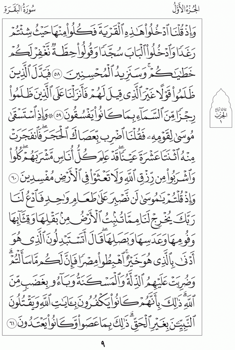 #القرآن_الكريم بالصور و ترتيب الصفحات - #سورة_البقرة صفحة رقم 9