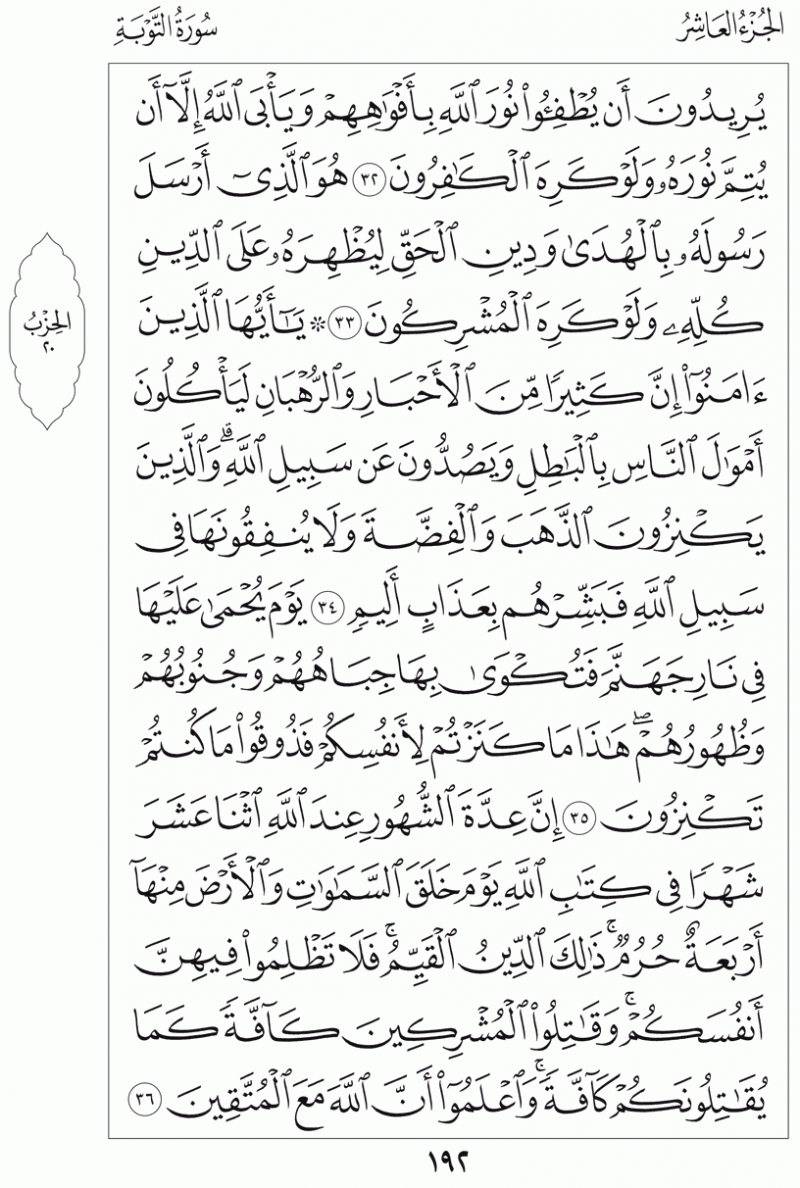 #القرآن_الكريم بالصور و ترتيب الصفحات - #سورة_التوبة صفحة رقم 192