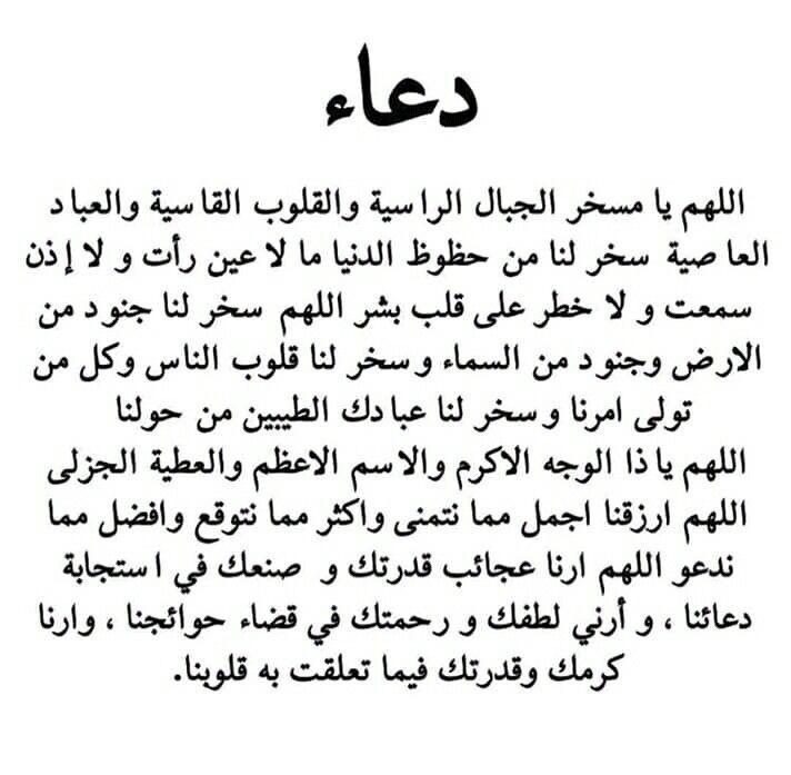 #دعاء - خير الدنيا