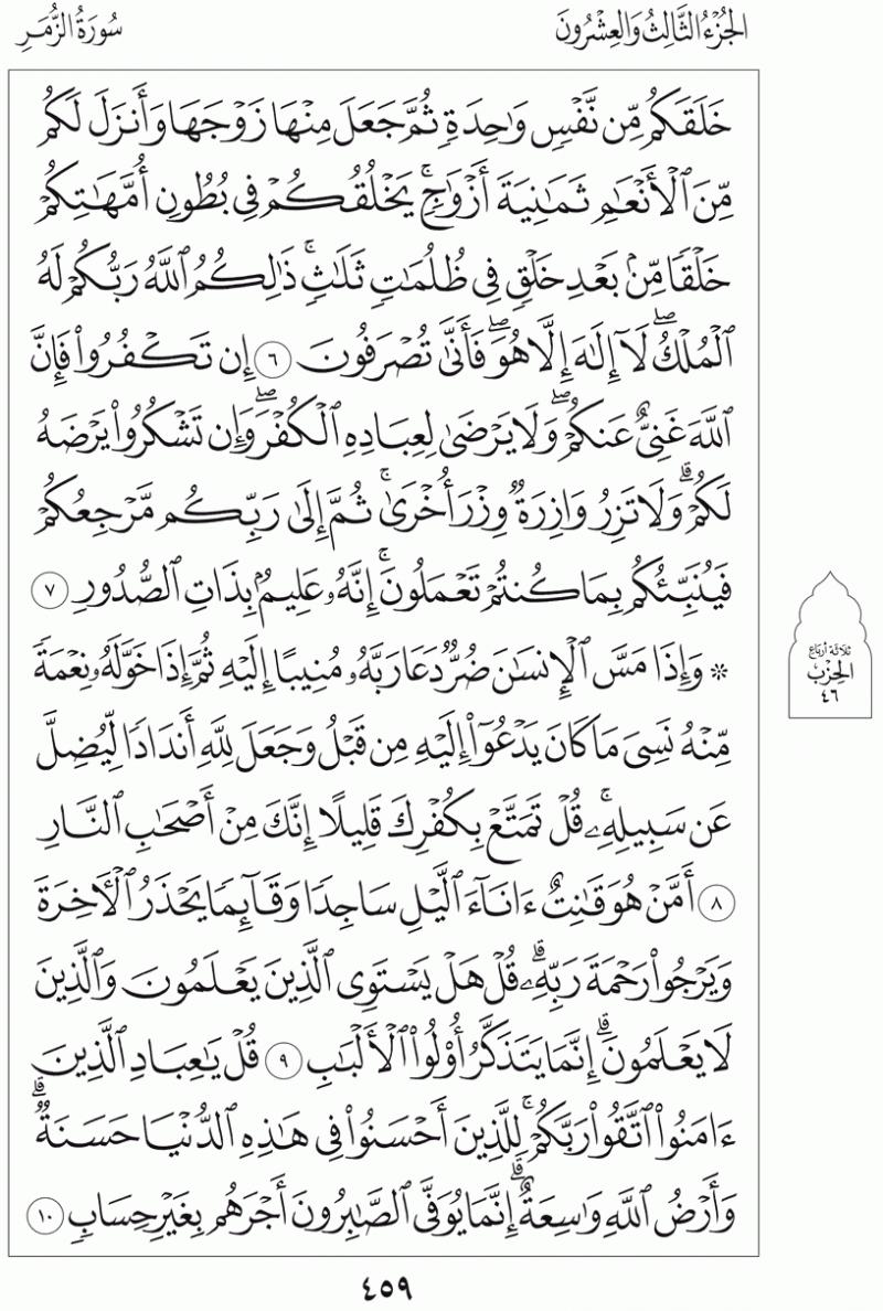 #القرآن_الكريم بالصور و ترتيب الصفحات - #سورة_الزمر صفحة رقم 459