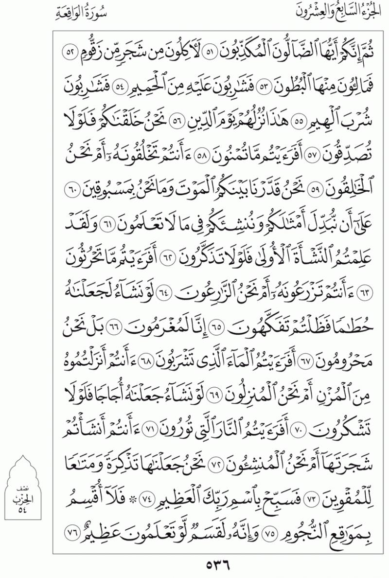 #القرآن_الكريم بالصور و ترتيب الصفحات - #سورة_الواقعة صفحة رقم 536