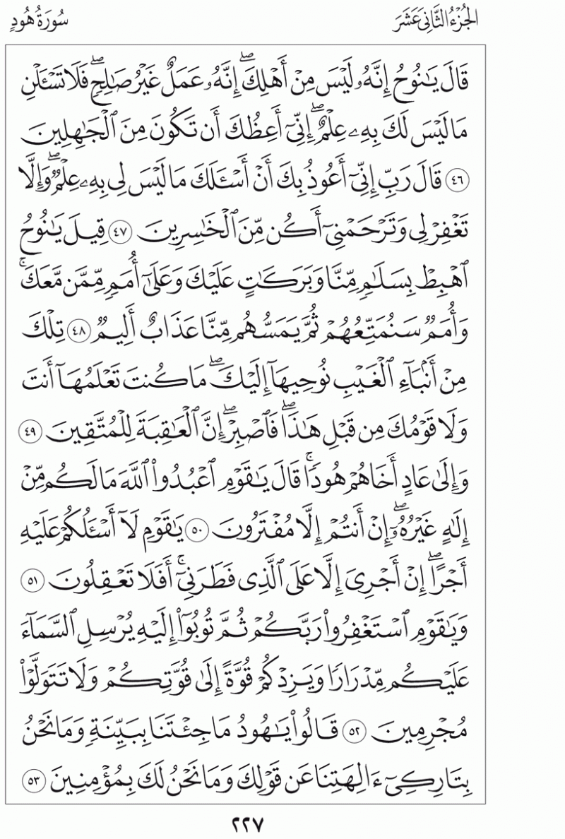 #القرآن_الكريم بالصور و ترتيب الصفحات - #سورة_هود صفحة رقم 227