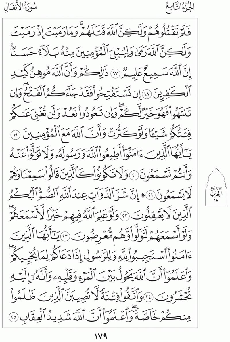 #القرآن_الكريم بالصور و ترتيب الصفحات - #سورة_الأنفال صفحة رقم 179