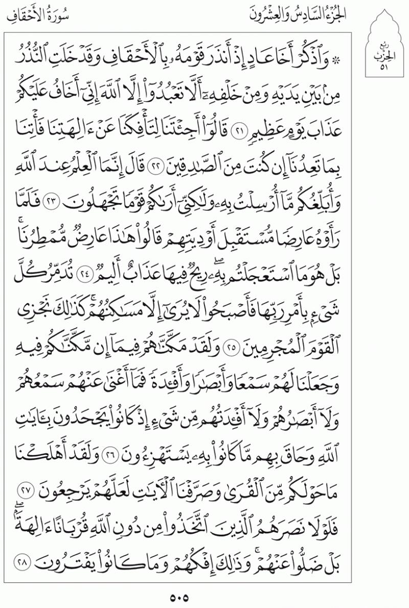 #القرآن_الكريم بالصور و ترتيب الصفحات - #سورة_الأحقاف صفحة رقم 505