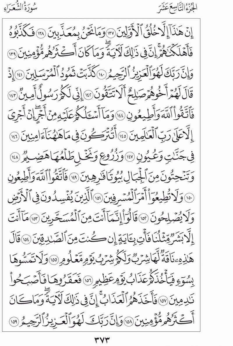 #القرآن_الكريم بالصور و ترتيب الصفحات - #سورة_الشعراء صفحة رقم 373
