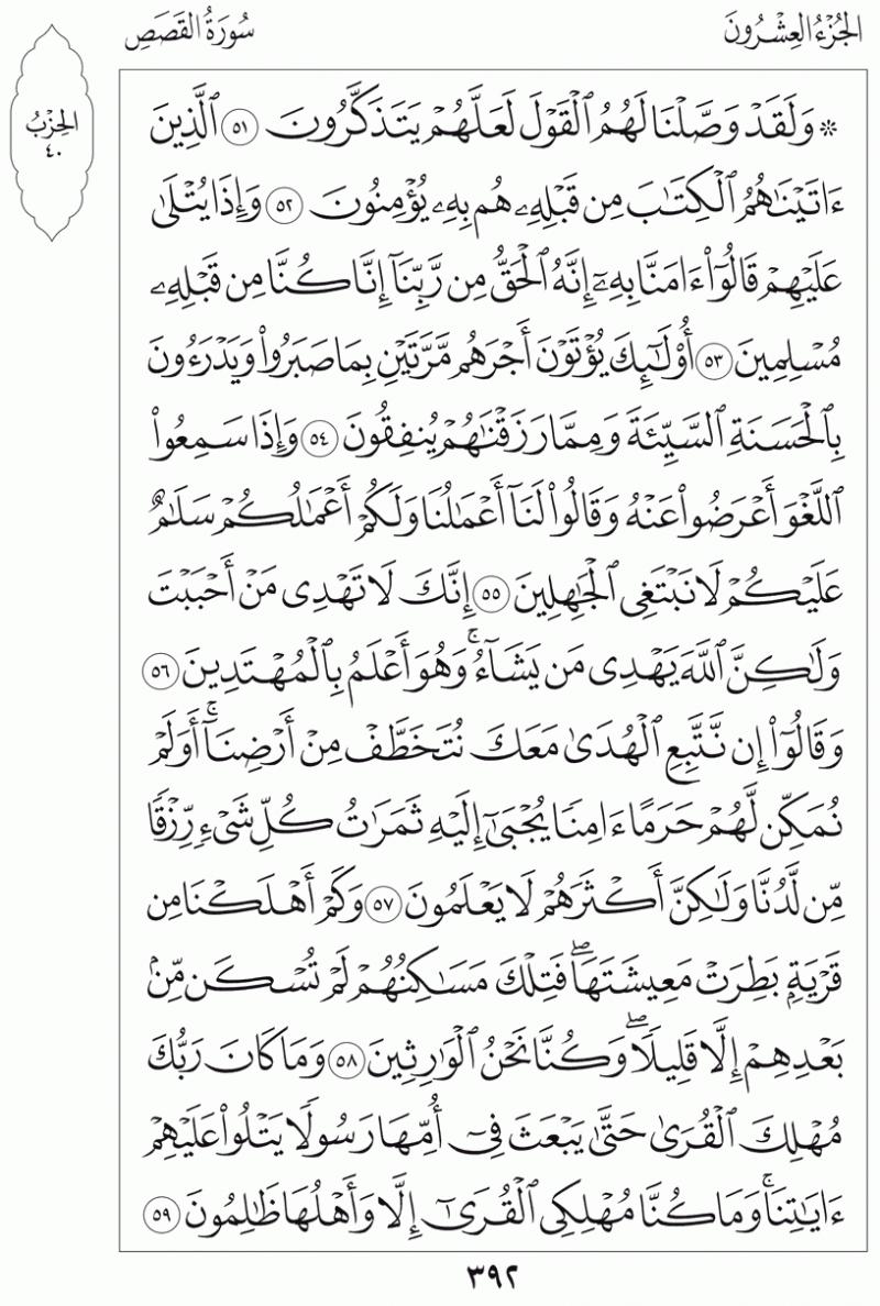 #القرآن_الكريم بالصور و ترتيب الصفحات - #سورة_القصص صفحة رقم 392