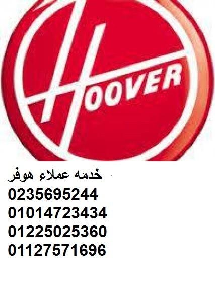ارقام خدمة عملاء هوفر & 01225025360& اعطال غسالات هوفر & 01014723434