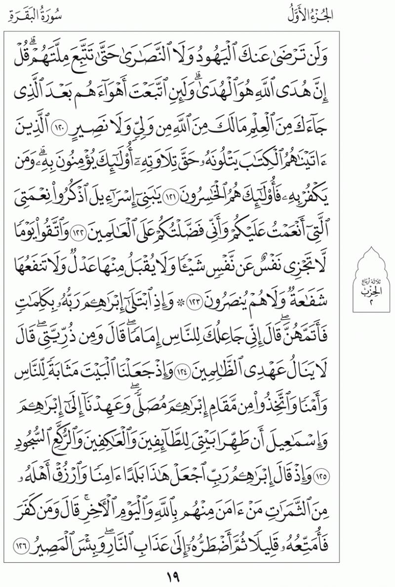 #القرآن_الكريم بالصور و ترتيب الصفحات - #سورة_البقرة صفحة رقم 19