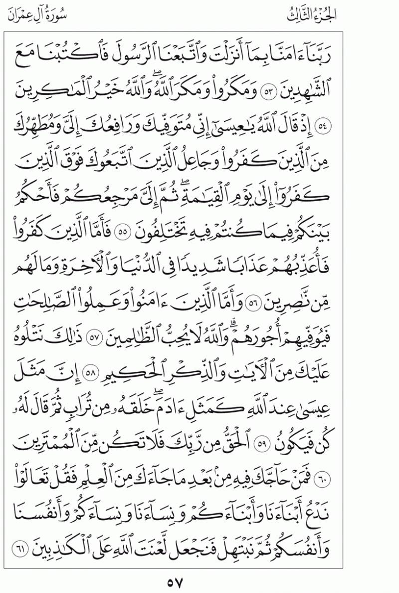 #القرآن_الكريم بالصور و ترتيب الصفحات - #سورة_آل_عمران صفحة رقم 57