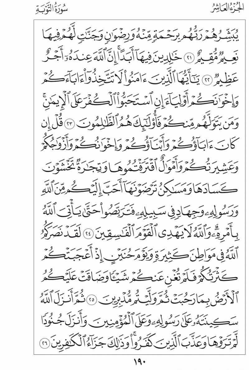 #القرآن_الكريم بالصور و ترتيب الصفحات - #سورة_التوبة صفحة رقم 190