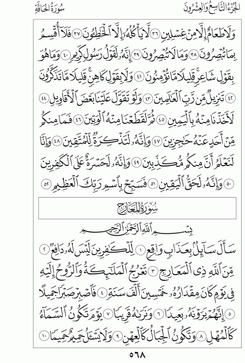 #القرآن_الكريم بالصور و ترتيب الصفحات - #سورة_المعارج صفحة رقم 568