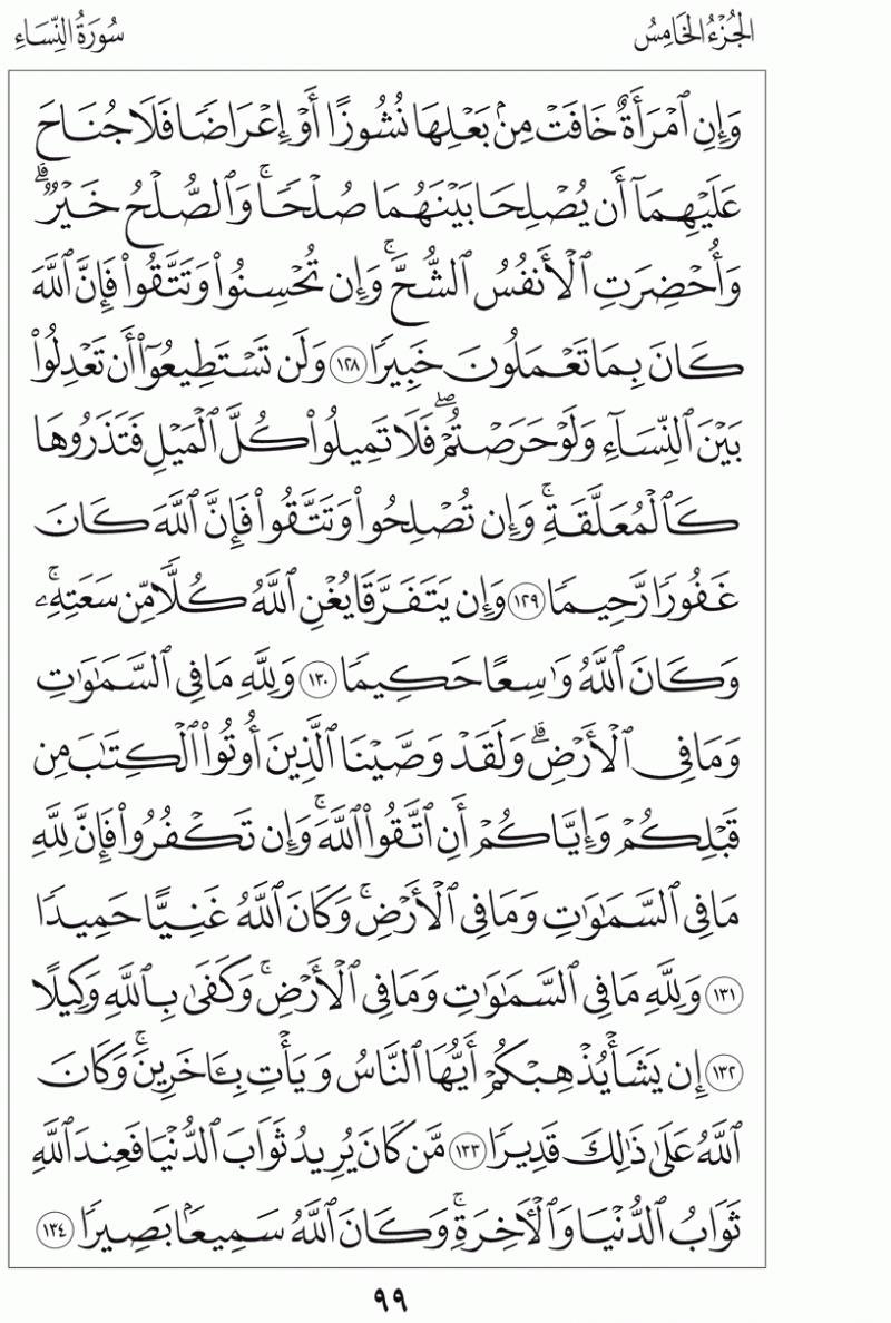 #القرآن_الكريم بالصور و ترتيب الصفحات - #سورة_النساء صفحة رقم 99