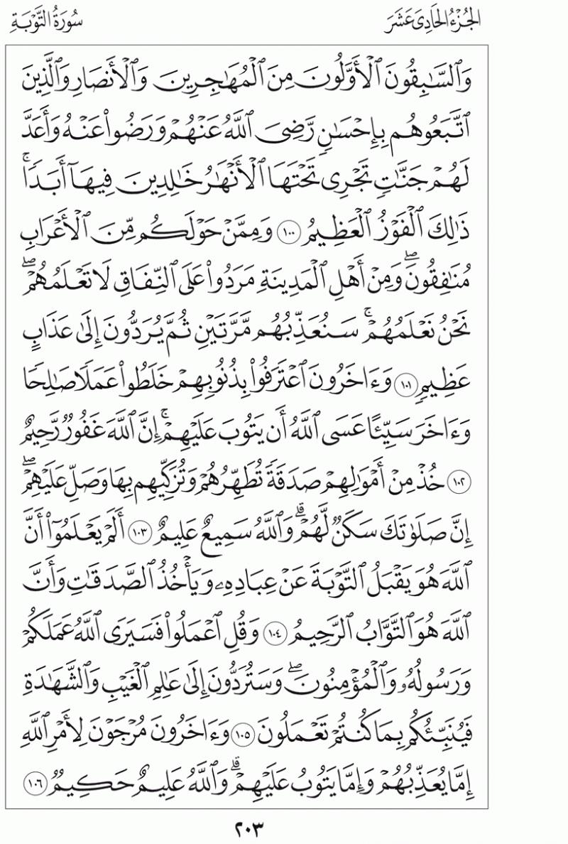 #القرآن_الكريم بالصور و ترتيب الصفحات - #سورة_التوبة صفحة رقم 203