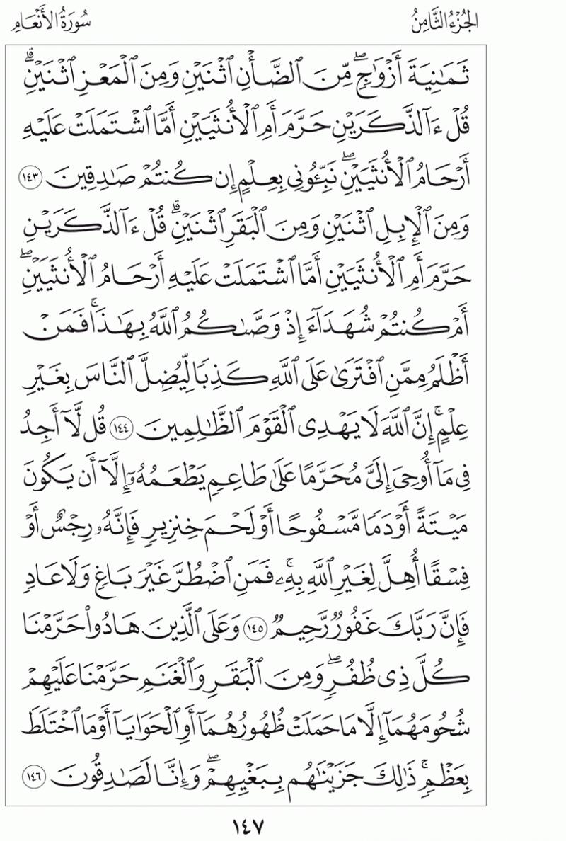 #القرآن_الكريم بالصور و ترتيب الصفحات - #سورة_الأنعام صفحة رقم 147