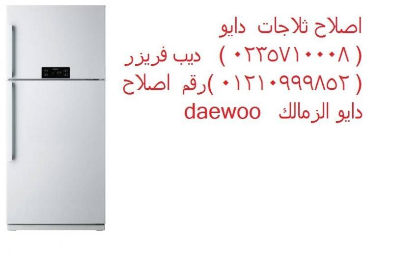 عنوان مركز صيانة ثلاجات دايو 01023140280| اصلاح دايو الجيزه | 0235700997