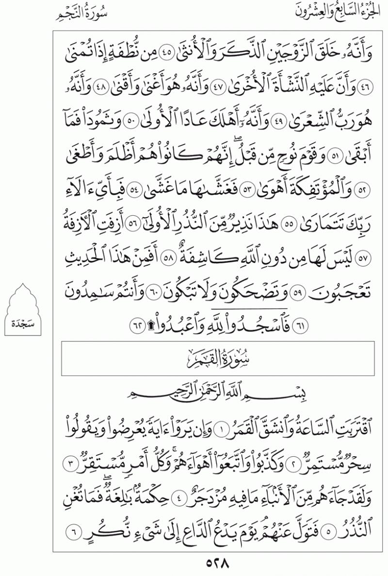 #القرآن_الكريم بالصور و ترتيب الصفحات - #سورة_القمر صفحة رقم 528