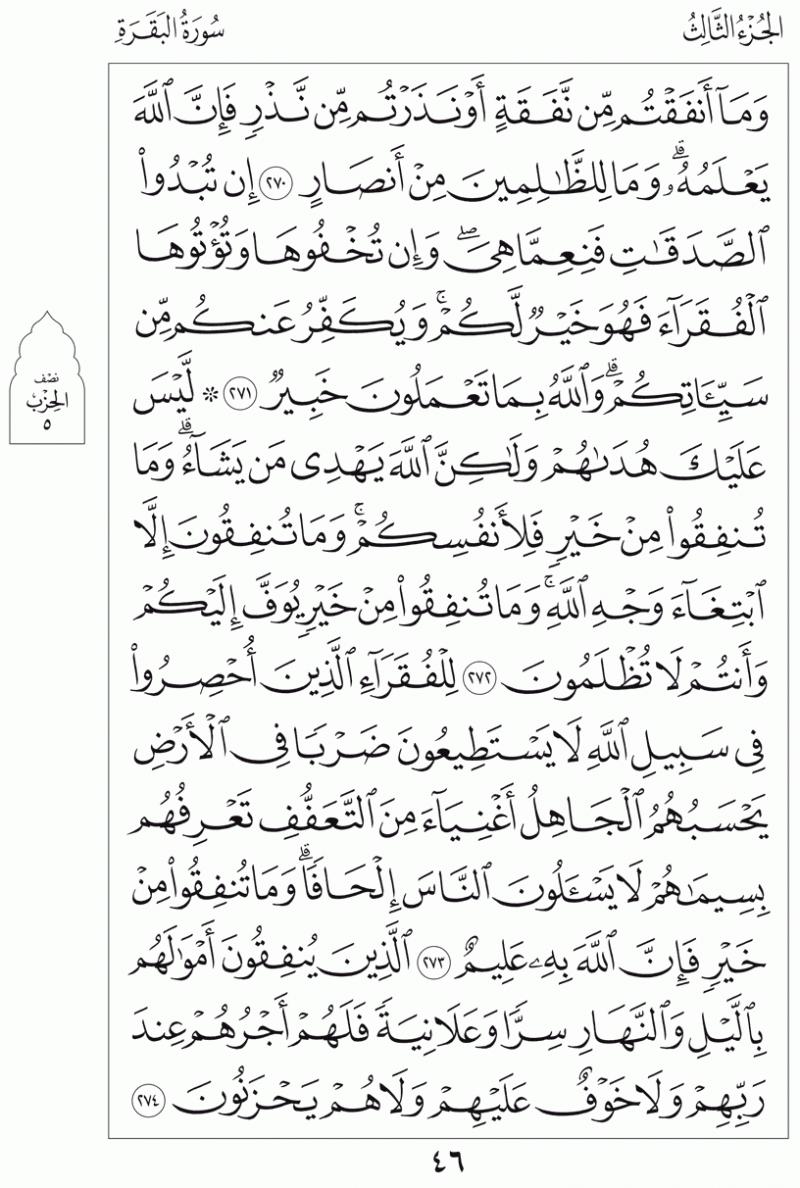 #القرآن_الكريم بالصور و ترتيب الصفحات - #سورة_البقرة صفحة رقم 46