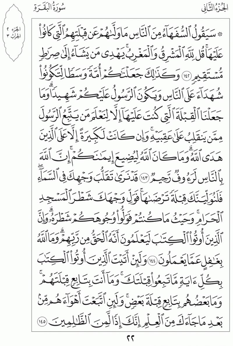 #القرآن_الكريم بالصور و ترتيب الصفحات - #سورة_البقرة صفحة رقم 22