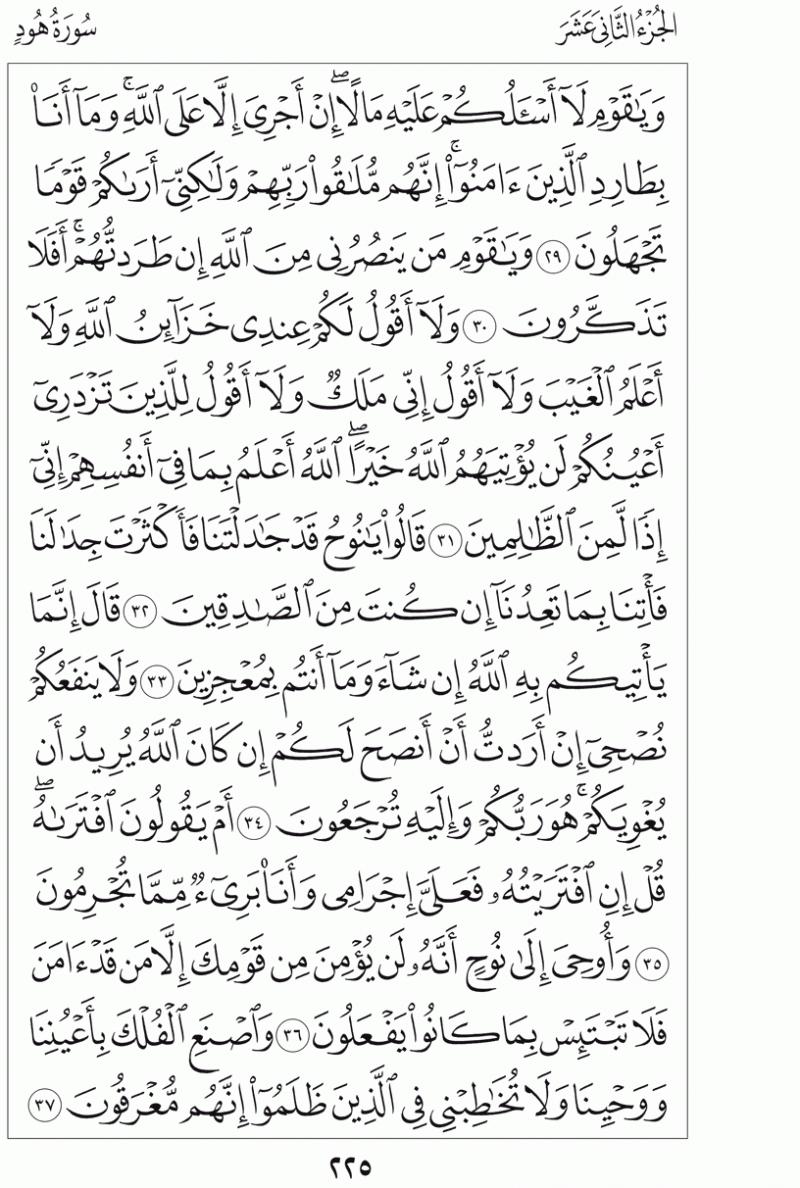 #القرآن_الكريم بالصور و ترتيب الصفحات - #سورة_هود صفحة رقم 225