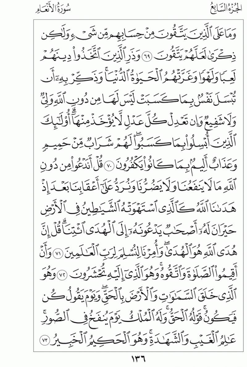 #القرآن_الكريم بالصور و ترتيب الصفحات - #سورة_الأنعام صفحة رقم 136