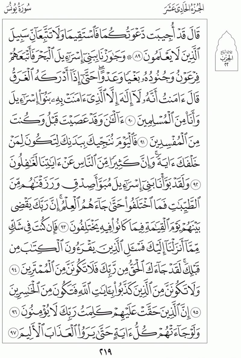 #القرآن_الكريم بالصور و ترتيب الصفحات - #سورة_يونس صفحة رقم 219