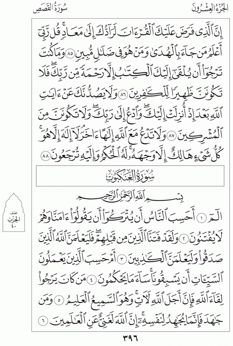 #القرآن_الكريم بالصور و ترتيب الصفحات - #سورة_العنكبوت صفحة رقم 396
