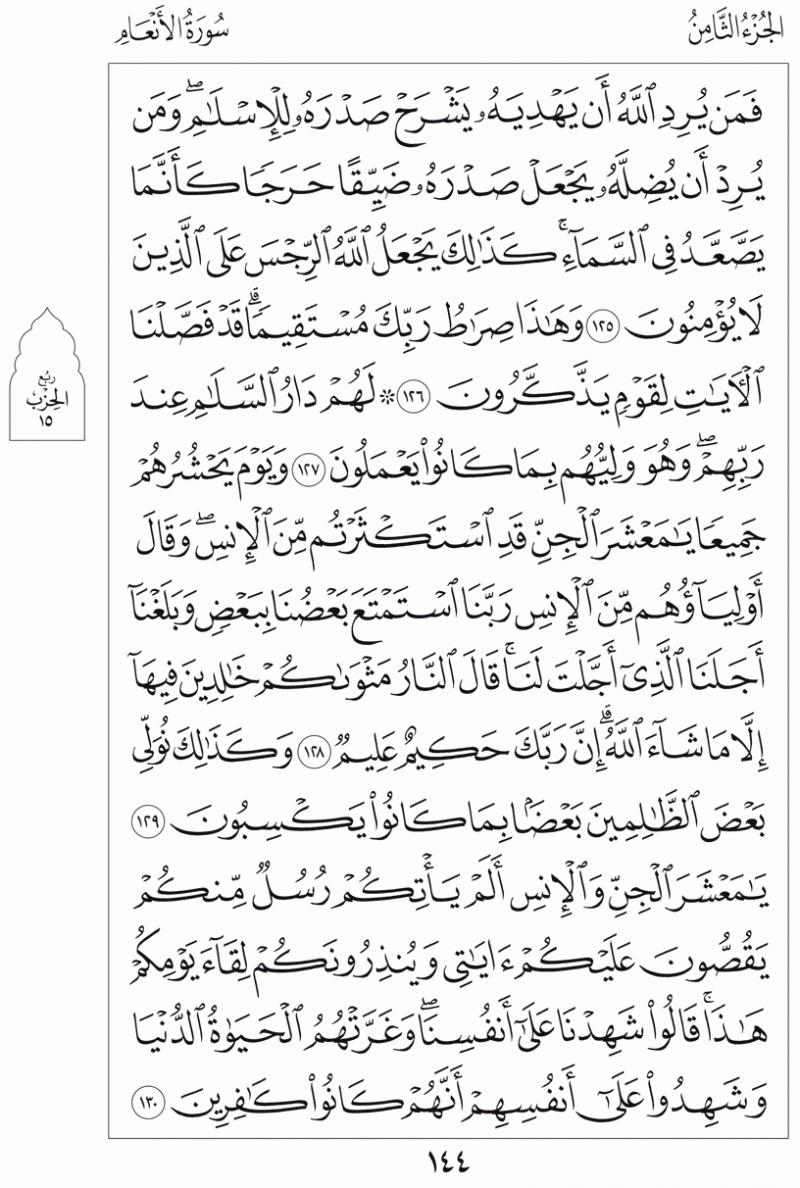 #القرآن_الكريم بالصور و ترتيب الصفحات - #سورة_الأنعام صفحة رقم 144